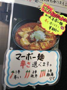麺家 太威 マーボー麺チラシ