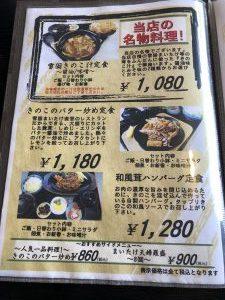 レストラン雪国 メニュー表2