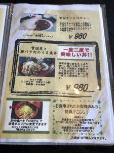 レストラン雪国 メニュー表5