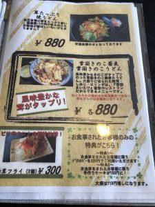 レストラン雪国 メニュー表7