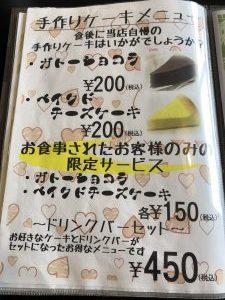 レストラン雪国 メニュー表10