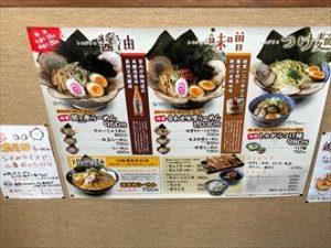 麺屋しゃがら 弁天橋店 メニュー表1