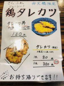 麺屋しゃがら 弁天橋店 鶏タレカツ案内