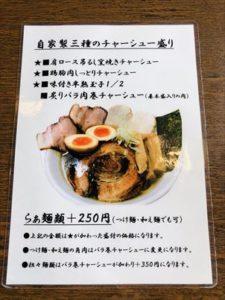 麺や真玄 メニュー案内3