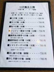 麺や真玄 メニュー表2