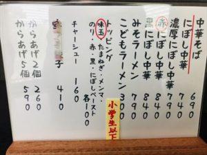 だしの風食堂 メニュー表1