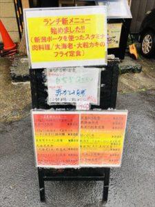 爽海 メニュー1