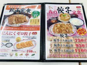 餃子の王将 メニュー表2