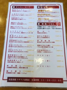 極濃タンメン フタツメ 東明店 メニュー表1