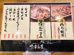 たまる屋 亀貝店 メニュー表2
