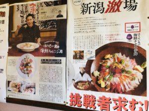 ほうせい丸 海鮮チャレンジ丼 チラシ