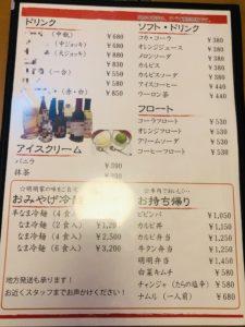 明明家フェザン店 メニュー3