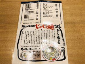白龍フェザン店 メニュー表2