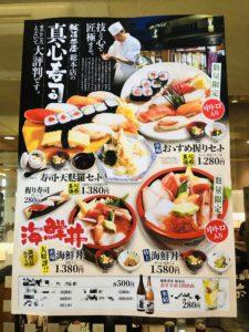 越後茶屋 総本店 おすすめ寿司