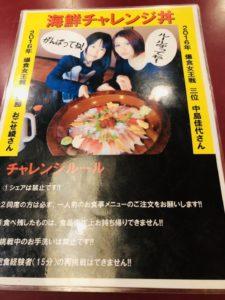 ほうせい丸 海鮮チャレンジ丼ルール