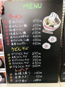 聖籠地場物産館 お食事コーナー メニュー2