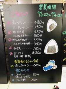 聖籠地場物産館 お食事コーナー メニュー3