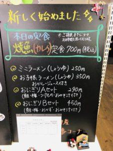 聖籠地場物産館 お食事コーナー メニュー4