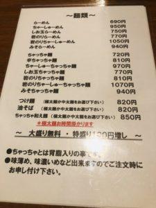らーめん侍元 メニュー表1