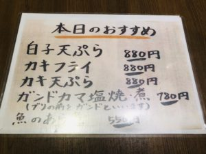 魚菜屋 本日のおすすめメニュー表