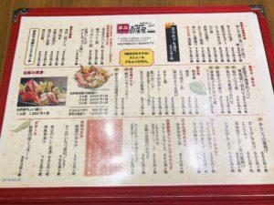 魚菜屋 メニュー表3