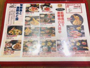 魚菜屋 メニュー表2