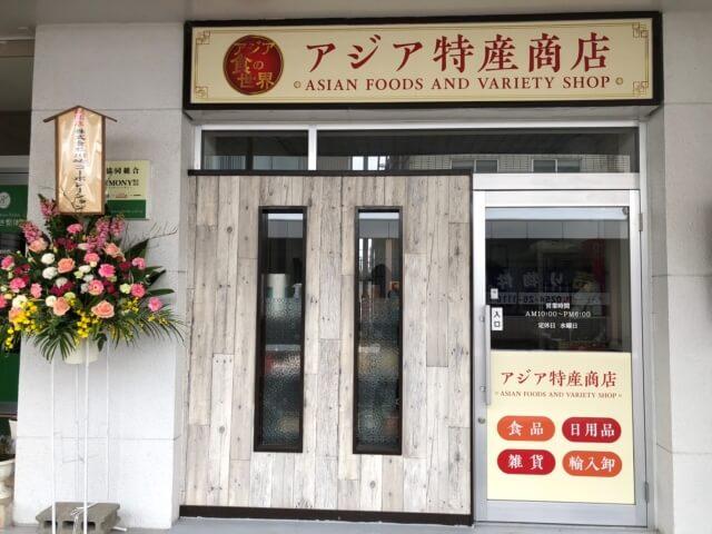 アジア特産商店の入口