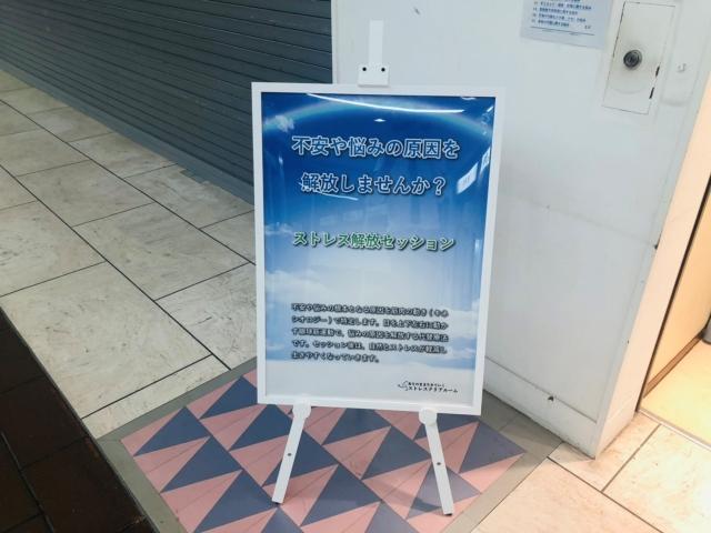 ストレスクリアルームの前にあるポスター「不安や悩みの原因を解放しませんか?」