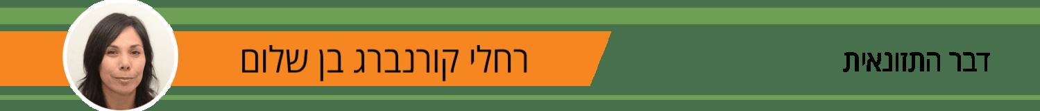 כותרת פוסט - רחלי קורנברג בן שלום - תזונאית
