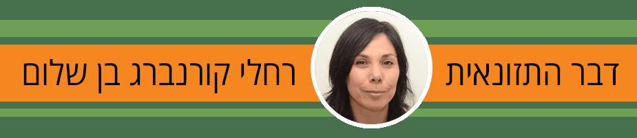 כותרת פוסט - רחלי קורנברג בן שלום - דיאטנית