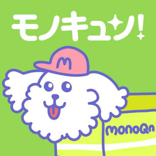 モノキュン!