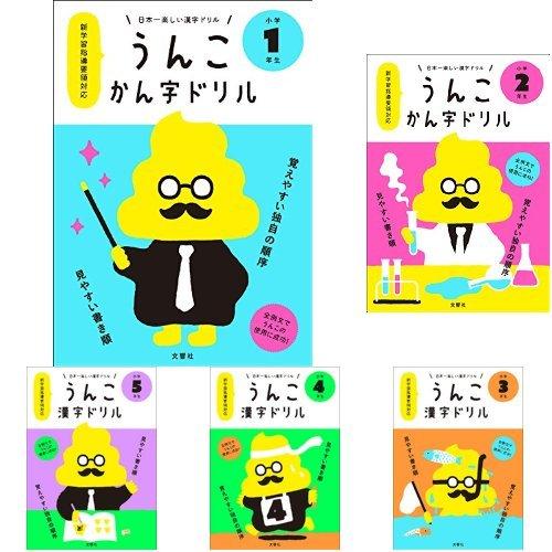 日本一楽しい漢字ドリル うんこかん字ドリル
