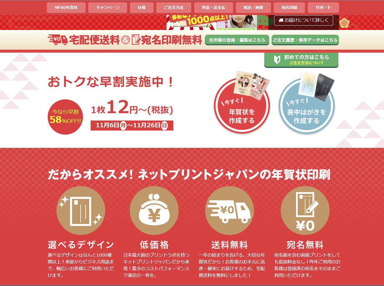 格安でも高品質の年賀状印刷【ネットプリントジャパン】