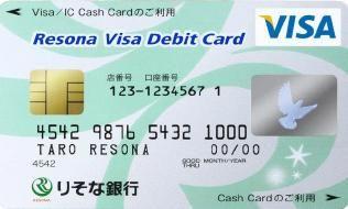 りそな Visaデビットカード