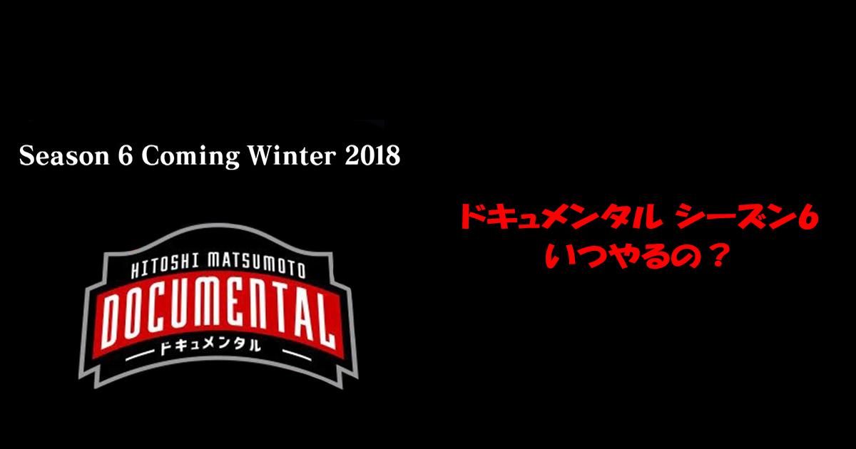 「HITOSHI MATSUMOTO Presents ドキュメンタル」 シーズン6