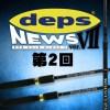 デプスの新製品をエグりマクる「depsNewsシーズン7」第2回は奥村和正が怪魚対応アイテムなどの開発秘話を動画解説