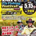 5月15日に栃木県宇都宮市で「北関東ルアー&フライフェスティバル2016」開催