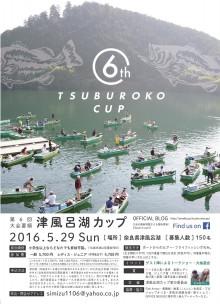 2016津風呂湖カップ