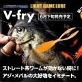 エバーグリーンのソルトライトゲーム用ワーム第二弾「Vフライ」まもなく登場!