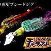 【チャラブレード】関東NEWゲーム「テンヤマゴチ」に最適
