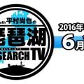 今週の琵琶湖はこう釣ろう!【琵琶湖リサーチまとめ(6月17日収録分)】