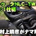 タトゥーラHLC-TW6.3:1モデル続報! 発売は2016年年末になる予定