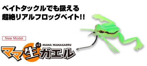 m_mamanamagaeru