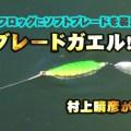 村上晴彦の試作品-バグフロッグにソフトブレードを装着した「ブレードガエル!?」の最新動画を公開!