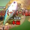 バークレイの日本向けハードベイトシリーズDEXシリーズ各ルアーの琵琶湖実釣動画(成田紀明)が続々と公開されてるよ