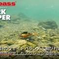 メガバスのボトム専用スイムベイト「ダークスリーパー」の気になる水中アクション動画が配信スタート