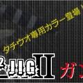【ガッツガツ来る!】オーシャンルーラーのショアジグ「ガンガンジグ2」にタチウオ専用カラーが登場