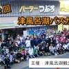 【挑戦者求む】第22回津風呂湖バスカップが10月23日に開催予定!