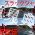 エギングのシャクリ方法で悩むアナタに送るノウハウ動画「重見典宏のスラックジャーク」