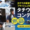 【今年は当たり年】フィッシュアロー タチウオ釣果報告コンテスト2016開催中!